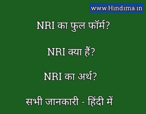 NRI Full Form in Hindi - एनआरआई का फुल फॉर्म