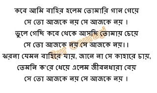 https://www.suronuragi.com/2021/04/kobe-ami-bahir-holem-lyrics.html