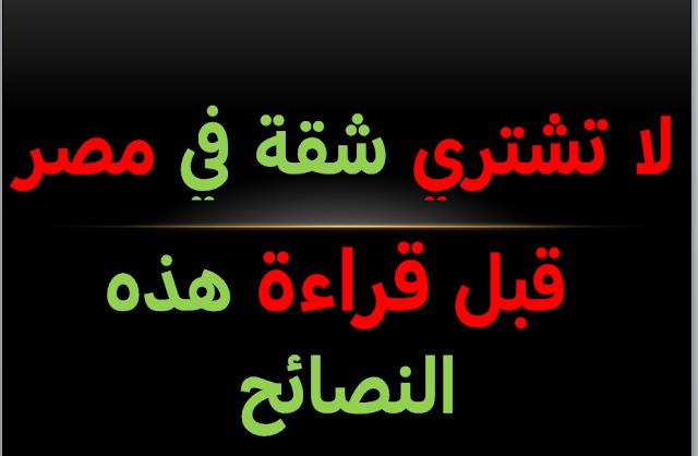 نصائح قبل شراء شقة في مصر او القاهرة
