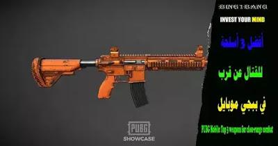 PUBG Mobile: Top 3 weapons for close-range combat