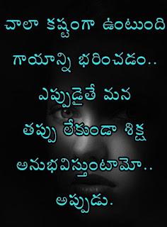 love-failure-quotes-telugu