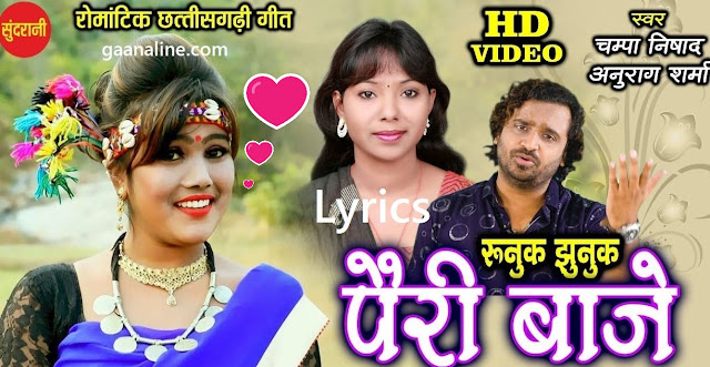 Runuk Jhunuk Painri Baje Cg Song Lyrics-Anurag & Champa.