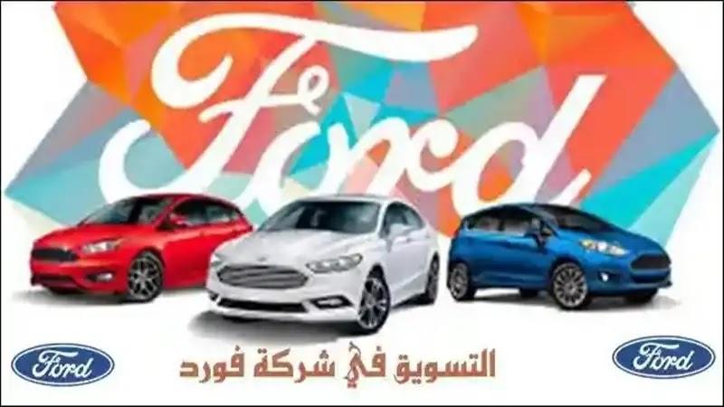 التسويق,فورد,افلاس شركة فورد,شركة الفورد