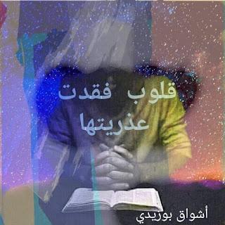 رواية قلوب فقدت عذريتها الجزء الرابع