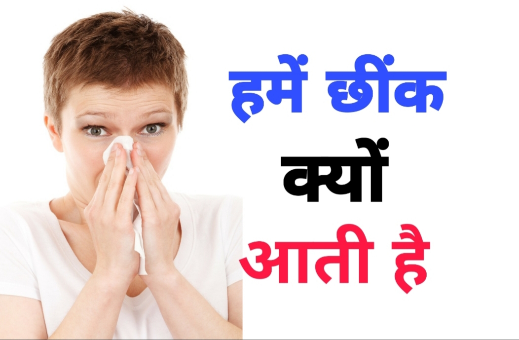 Why Do We Sneeze | Science Behind Sneezing