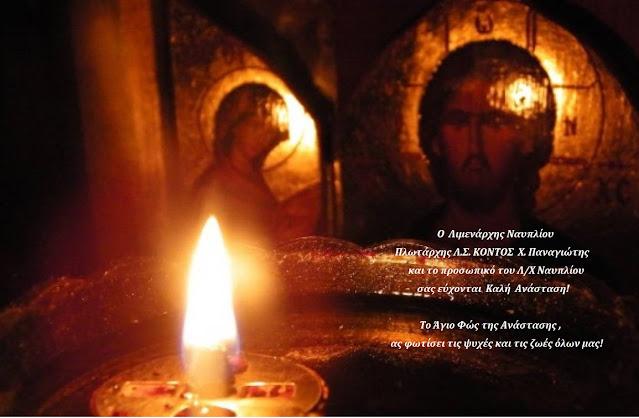 Ευχές για Καλή Ανάσταση από το Λιμεναρχείο Ναυπλίου
