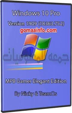 تحميل ويندوز 10 جيمر اليجنت 2020 | MPB Gamer Elegant Edition