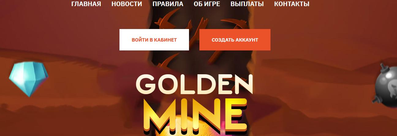 Golden-Mine.pro - Отзывы, развод, мошенники, сайт платит деньги?