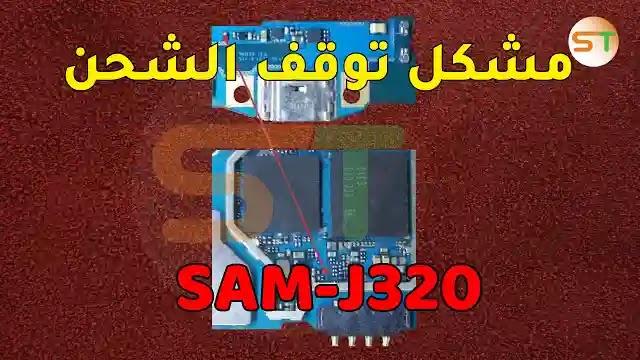 مشكل توقف الشحن Samsung J3-J320
