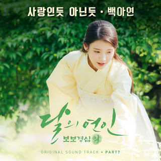 Lyric : Baek A Yeon - A Lot Like Love (OST. Moon Lovers: Scarlet Heart Ryeo)
