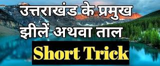 उत्तराखंड की प्रमुख झीलें एवं ताल, Lakes Of Uttarakhand, lakes in uttarakhand, Uttarakhand Gk In Hindi, Uttarakhand ka bhugol, Uttarakhand geography in hindi, उत्तराखंड का भूगोल, Jardhari classes