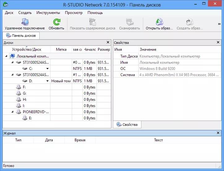 تحميل برنامج R-Studio 8.14 Network Edition لاستعادة البيانات المحذوفة والمفقودة