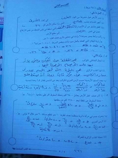 امتحان الفيزياء الشهادة السودانية 2019 محلول ينفع للمراجعة