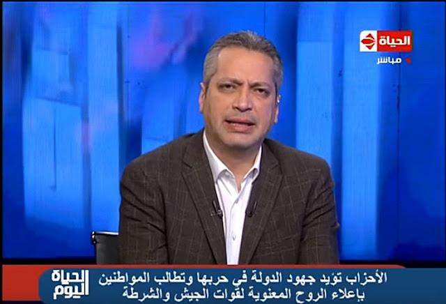 برنامج الحياة اليوم 11/2/2018 تامر أمين الحياة اليوم الاحد 11/2