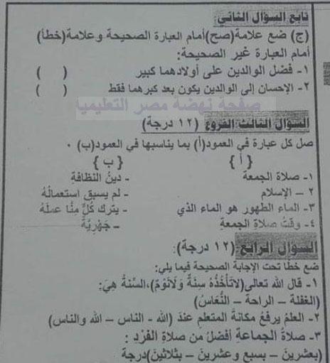 """تجميع امتحانات التربية الإسلامية للصف الثالث الإبتدائى """"الفعلى """" إدارات ترم أول لتدريب عليها 80843474_2633383423560322_3461608576739442688_n"""