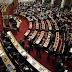 Στην Βουλή το νομοσχέδιο του ΥΠΟΙΚ για το μέρισμα - Είναι αφορολόγητο και ακατάσχετο, δεν δεσμεύεται λόγω χρεών