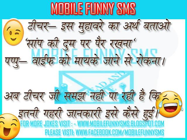 SAAS BAHU JOKES - MOBILE FUNNY SMS - FUNNY JOKES IN HINDI