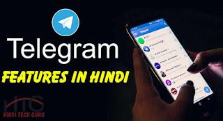 Telegram Features in Hindi