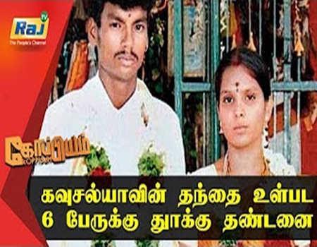 Koppiyam 15-12-2017 Tirupur Honour Killing Case