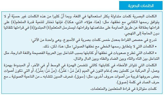 لائحة الكلمات البصرية المفيد في اللغة العربية المستوى الثالث المنهاج الجديد