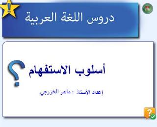 دروس أسلوب الأستفهام للأستاذ ماهر الخزرجي للصف السادس العلمي