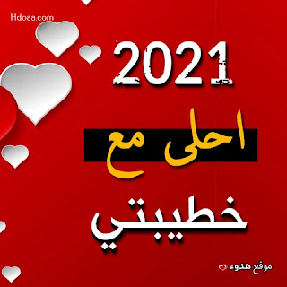 2021 احلى مع خطيبتي
