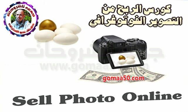 كورس الربح من التصوير الفوتوغرافي  Sell Photo Online