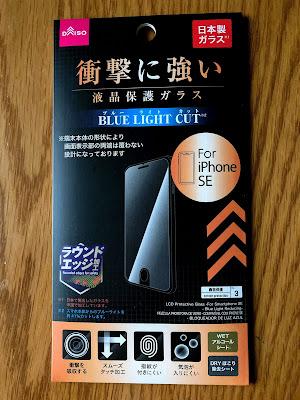 ダイソー iPhoneSE2用のガラスフィルム
