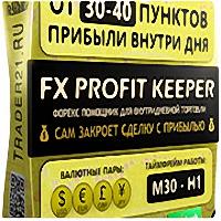 FX Profit Keeper - авто-закрывальщик сделок (от 30-40 пунктов прибыли внутри дня!)