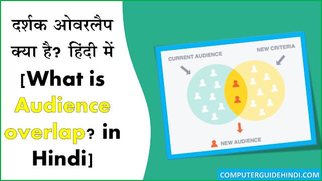 दर्शक ओवरलैप क्या है? हिंदी में [What is audience overlap? in Hindi]