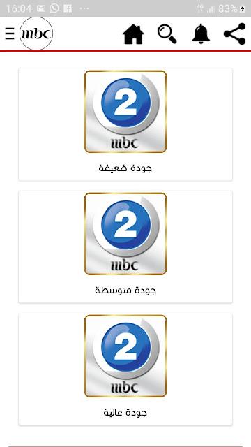 تحميل تطبيق MBC LIVE لمشاهدة جميع قنوات MBC بمختلف الجودات على هاتفك الاندرويد