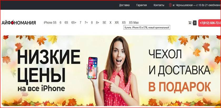 Мошеннический сайт iphonesmania.ru – Отзывы о магазине, развод! Фальшивый магазин