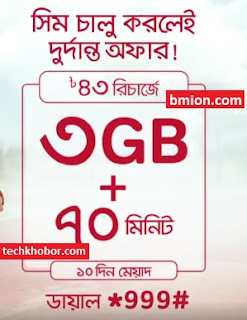 airtel-bd-Bondho-SIM-offer-3GB-43Tk.jpg