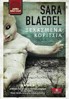 http://www.culture21century.gr/2016/10/ksexasmena-koritsia-ths-sara-blaedel-book-review.html