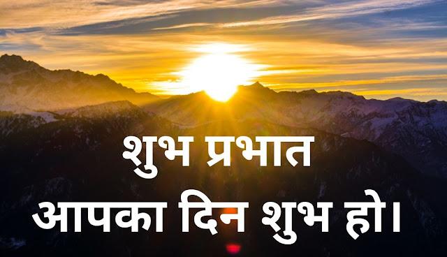 शुभ प्रभात आपका दिन शुभ हो। Good Morning sun image
