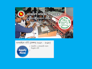 Polytechnic Diploma in Engineering Admission 2017-18