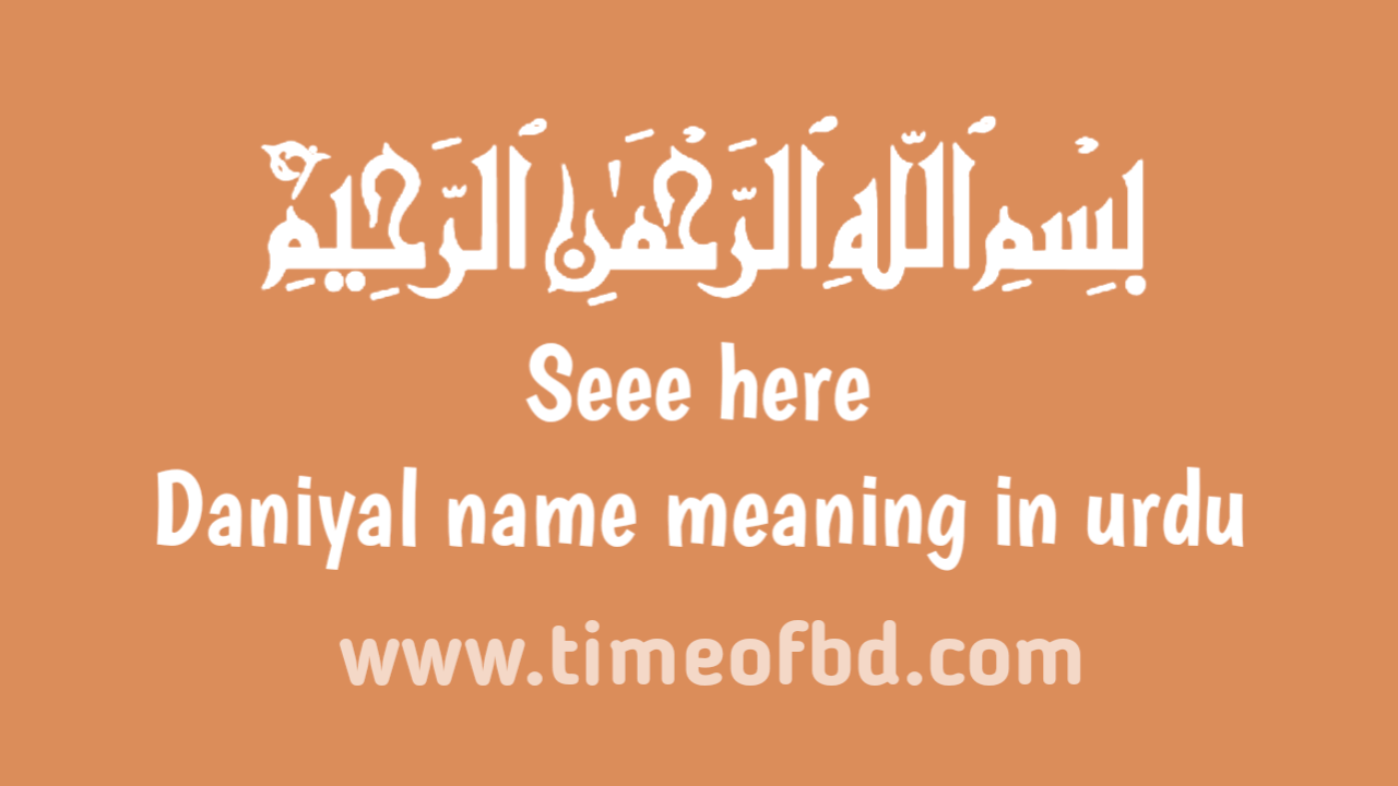 Daniyal name meaning in urdu, دانیال نام کا مطلب اردو میں ہے