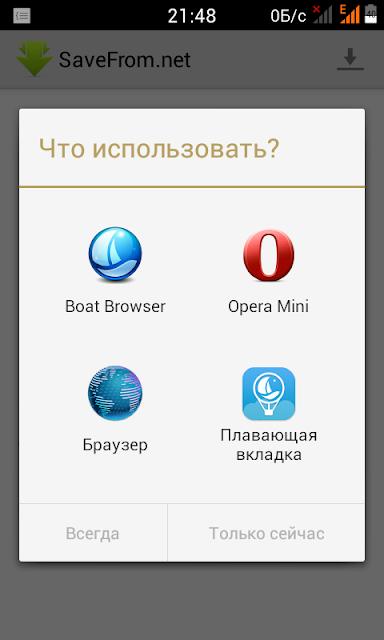 www savefrom net apk