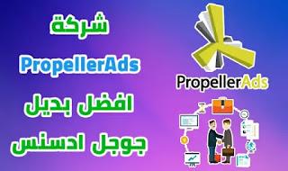 شرح شركة PropellerAds افضل بديل جوجل ادسنس موقع بروبلر ادس