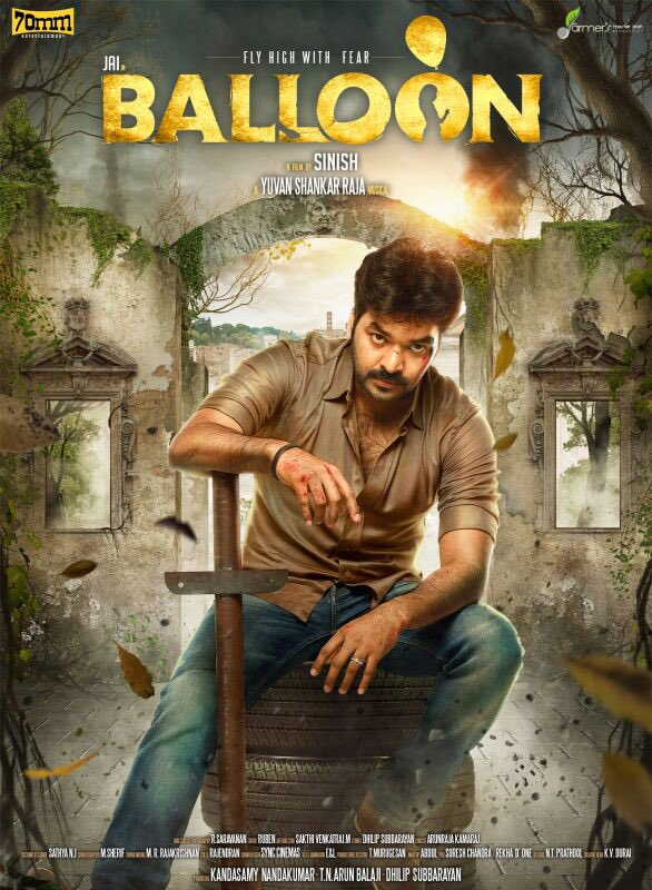 Baloon Tamil movie First Look Posters