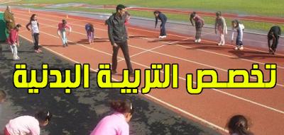 ما يجب مراجاعته للتحضير الجيد لتخصص التربية البدنية