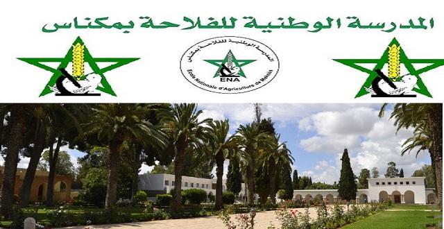 المدرسة الوطنية للفلاحة مكناس ENAM 2020