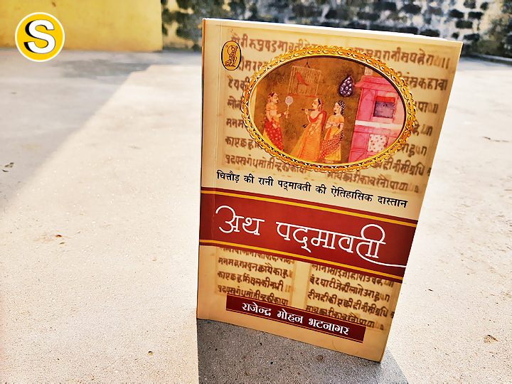 padmavati-hindi-book
