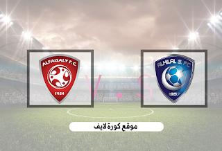 مشاهدة مباراة الهلال ضد الفيصلي 25-1-2021 بث مباشر في الدوري السعودي