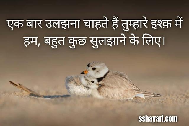 romantic love shayari with image