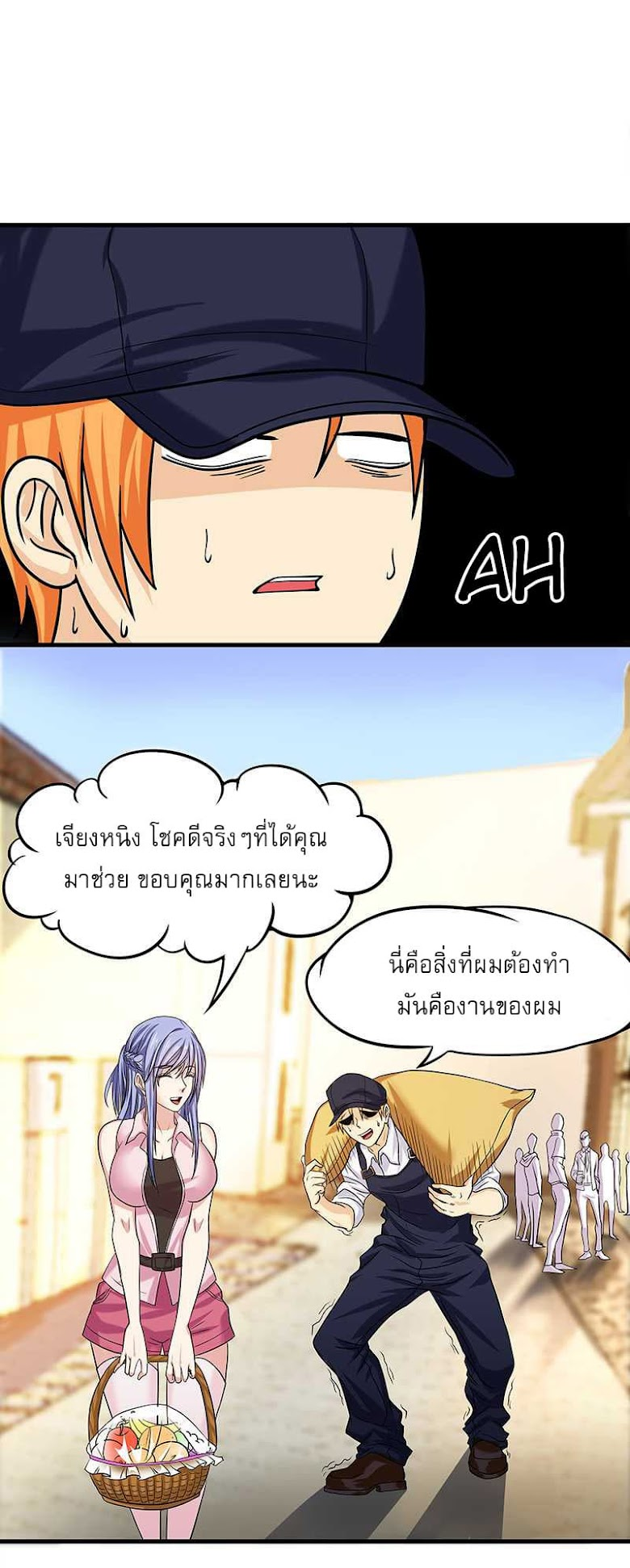 First Rate Master - หน้า 27