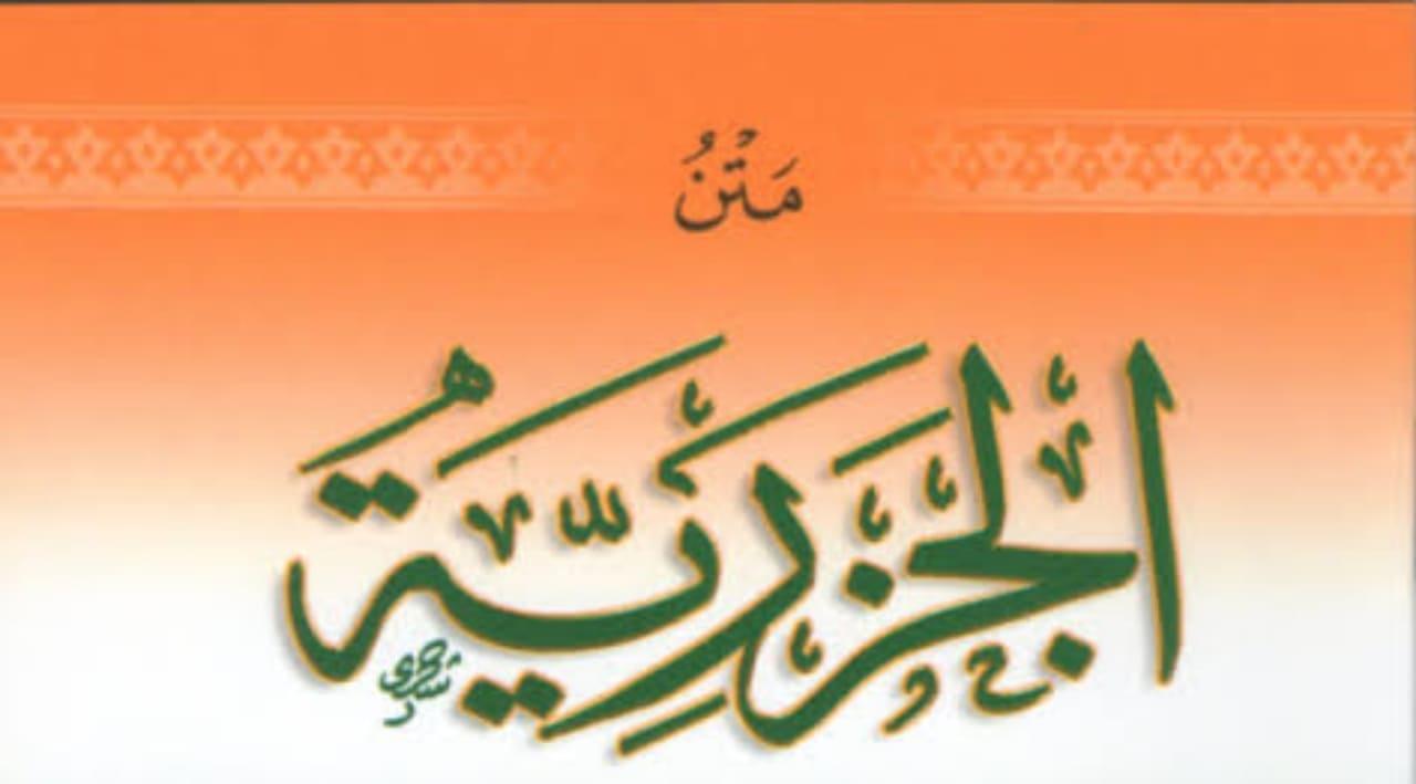 Sekilas Profil Kitab Matan Al-Jazariyah