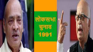 भारतीय आम चुनाव 1991