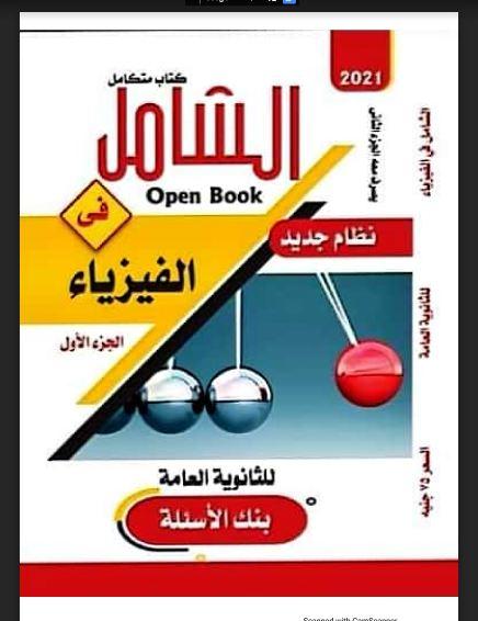 تحميل كتاب الشامل بنك الاسئلة فى الفيزياء للصف الثالث الثانوي نظام جديد2021 pdf (اهم الاسئلة بنظام الاوبن بوك)
