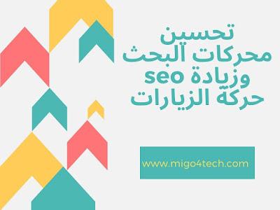 تحسين محركات البحث seo وزيادة حركة الزيارات